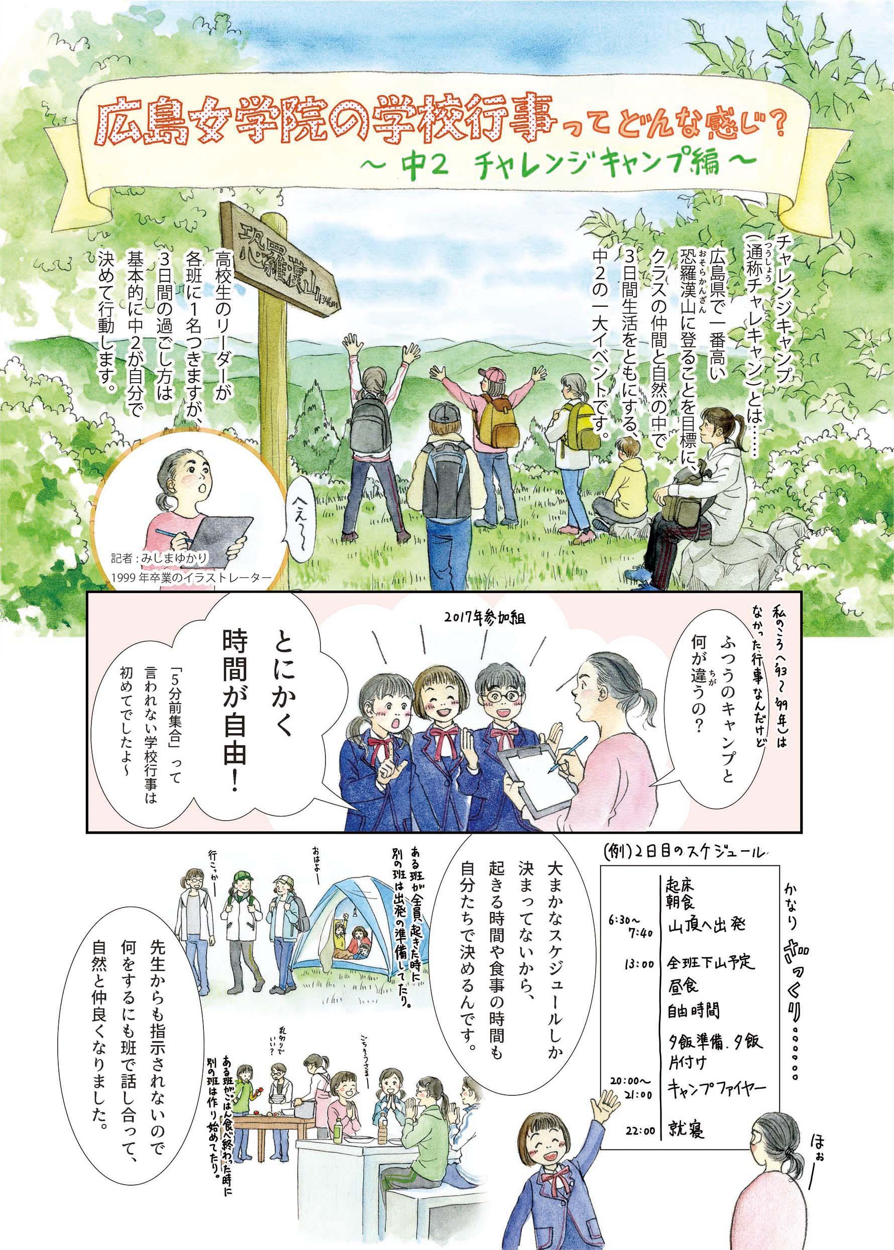 広島女学院中学高等学校 2019年度版学校案内用漫画
