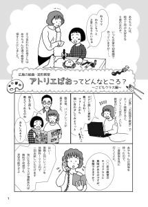 アトリエぱお こどもクラス紹介漫画