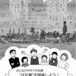 アトリエぱおの仲間たち展 紹介漫画