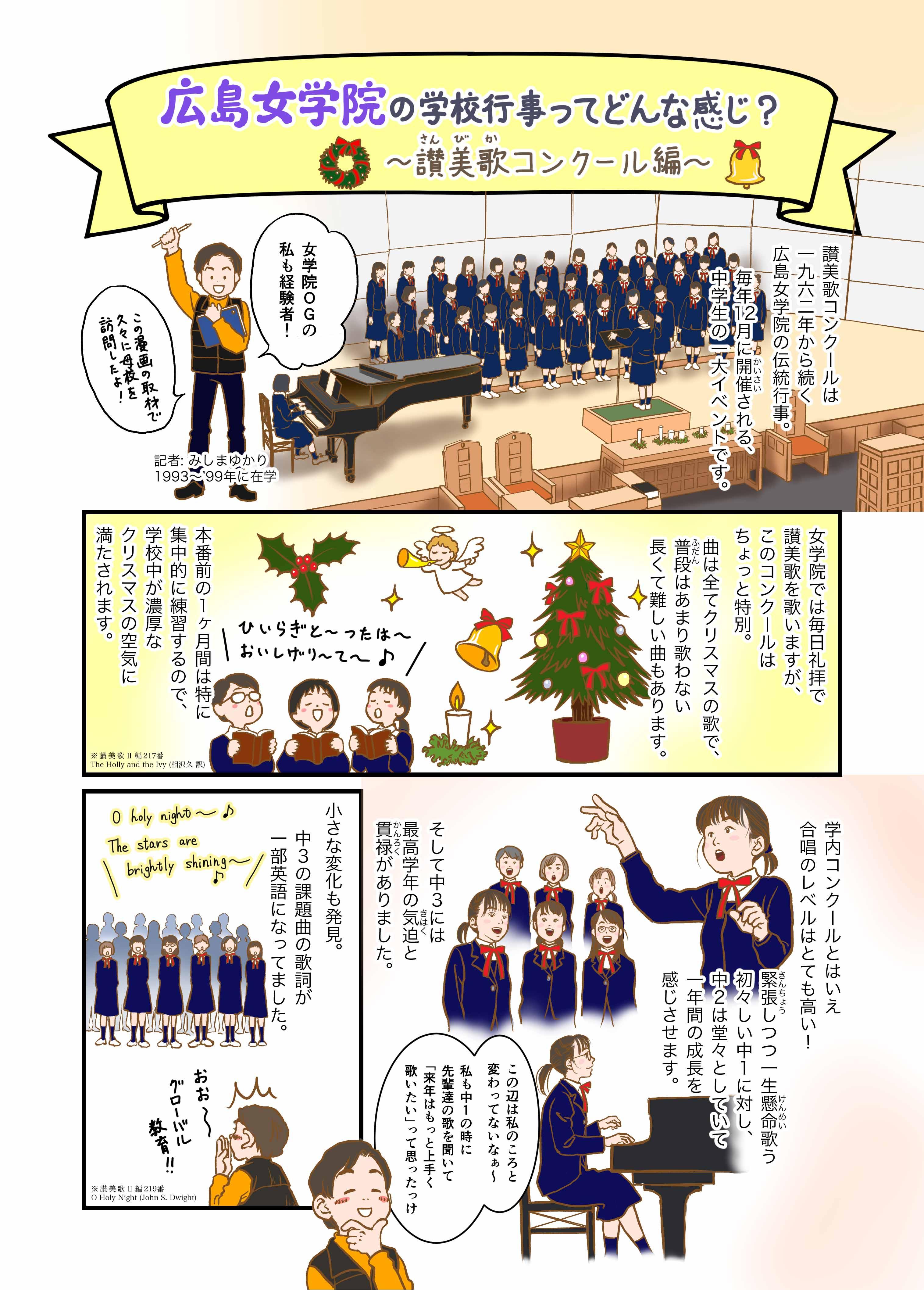 広島女学院中学高等学校 2020年度版学校案内用漫画