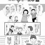 アトリエぱお サマースクール紹介漫画