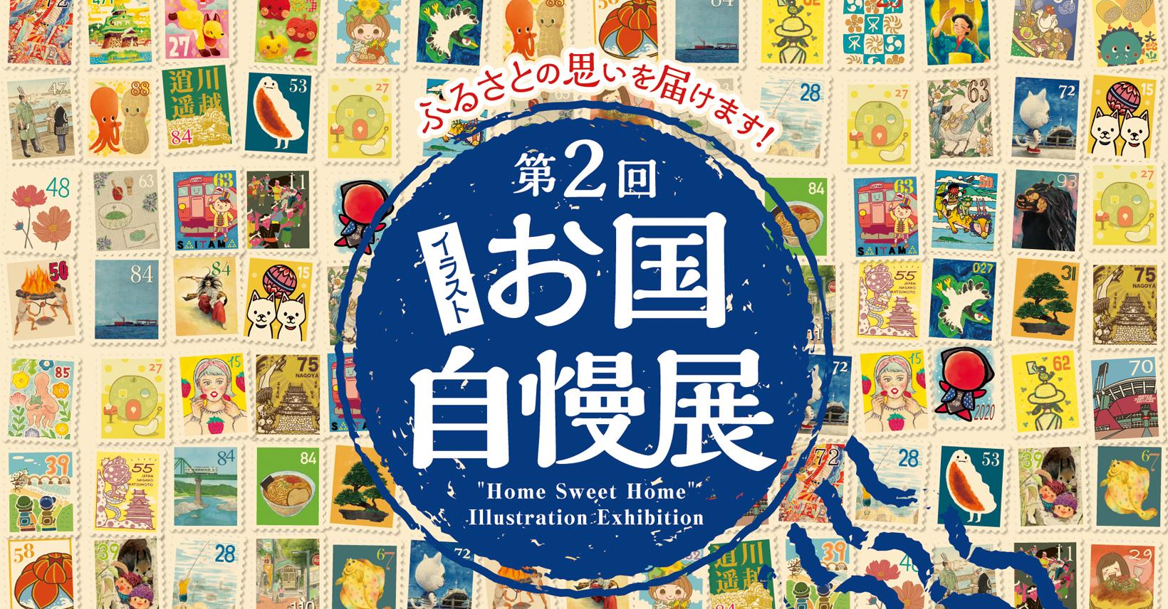第2回イラストお国自慢展 作品紹介サイト